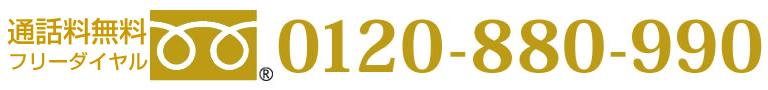 フリーダイヤル0120-880-990