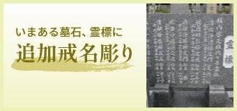 いまある墓石、霊標に追加文字彫り