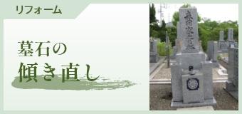墓石の傾き直し