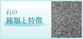 石の種類と特徴